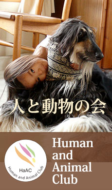 人と動物の会 Human and Animal Club